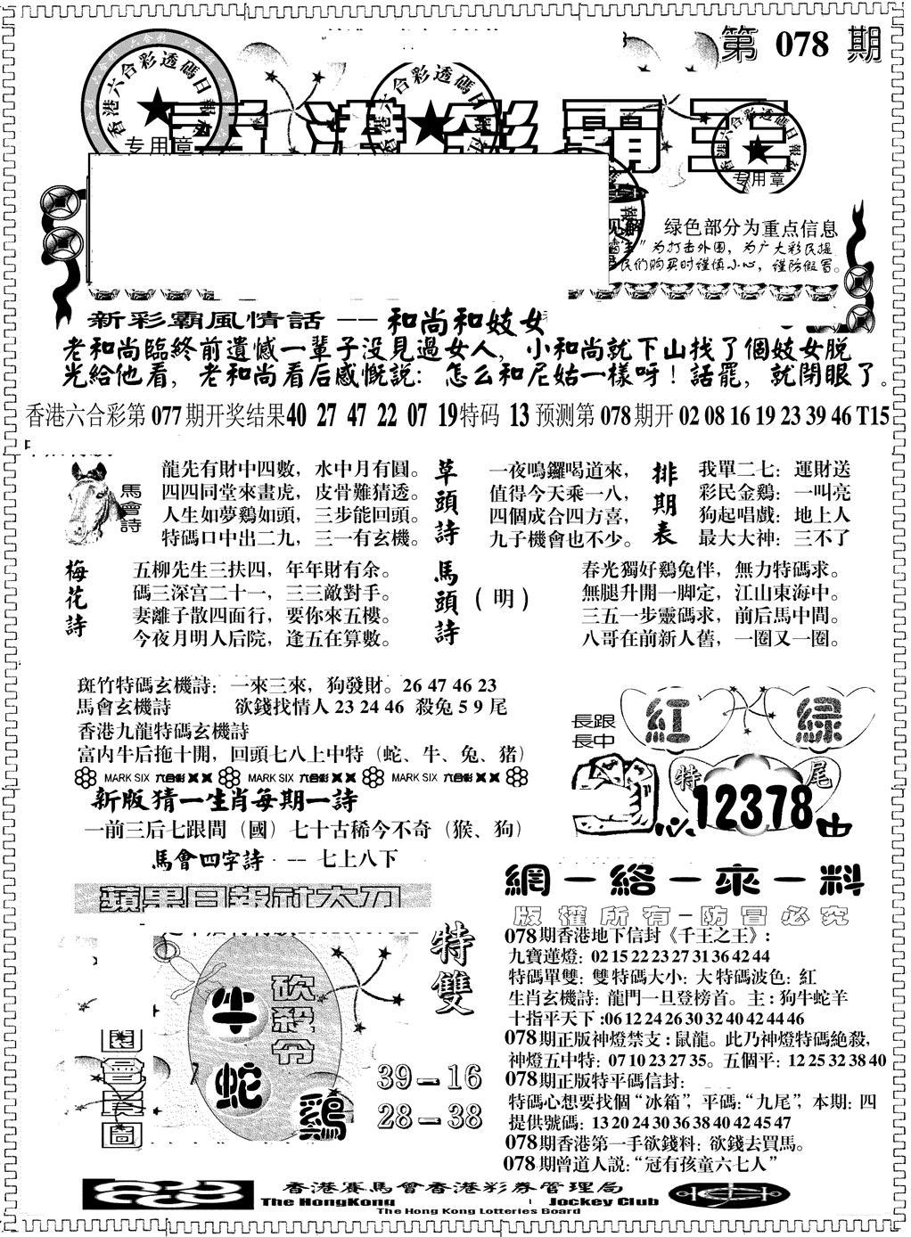 078期彩霸王综合A(黑白)