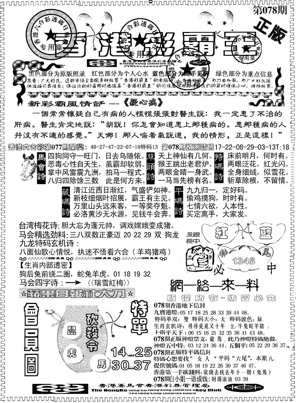 078期另版新版彩霸王A(黑白)