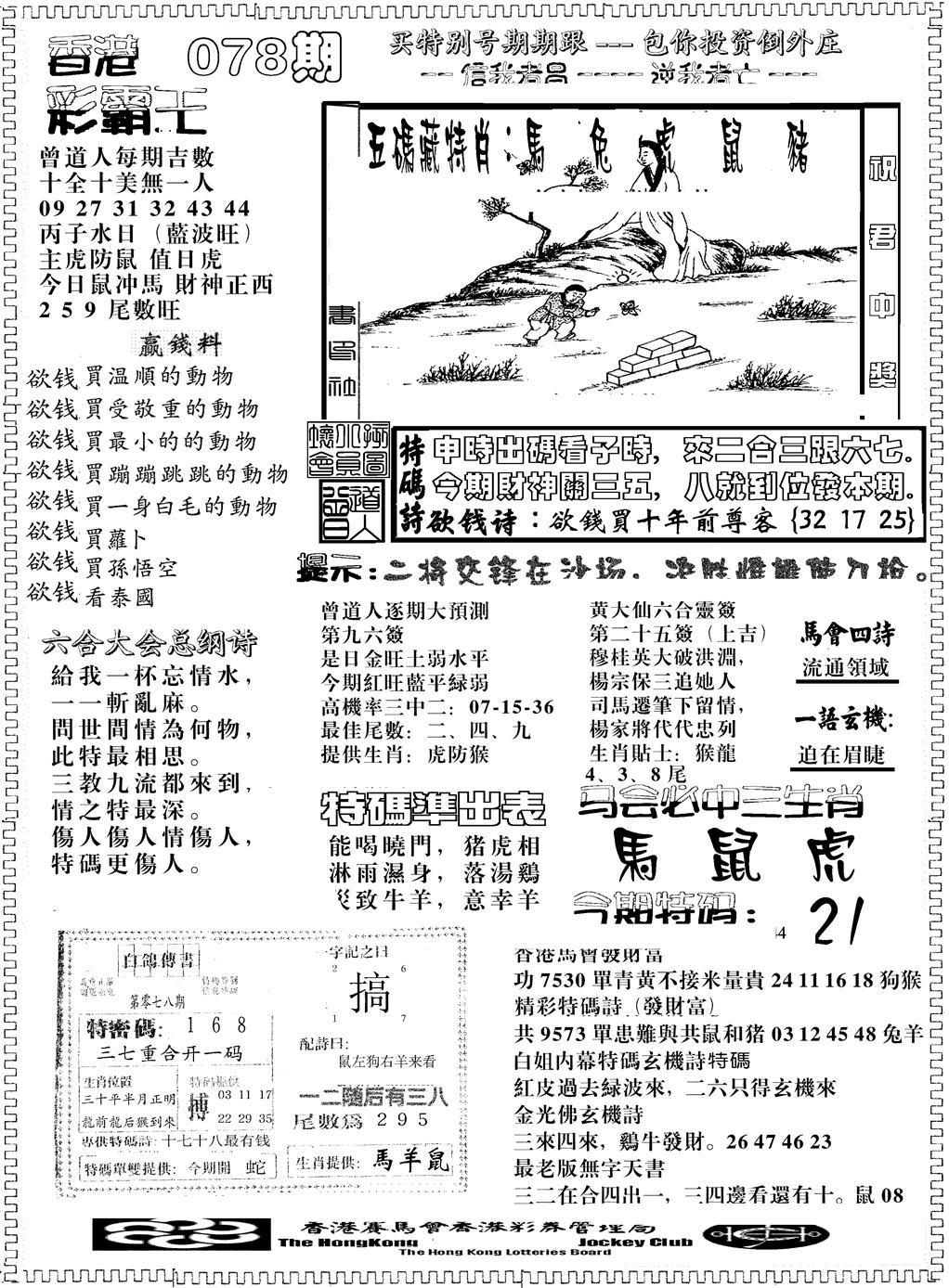 078期彩霸王综合B(黑白)