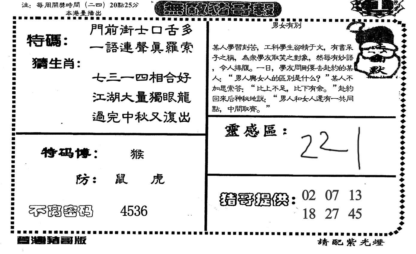 078期无敌猪哥-1(黑白)
