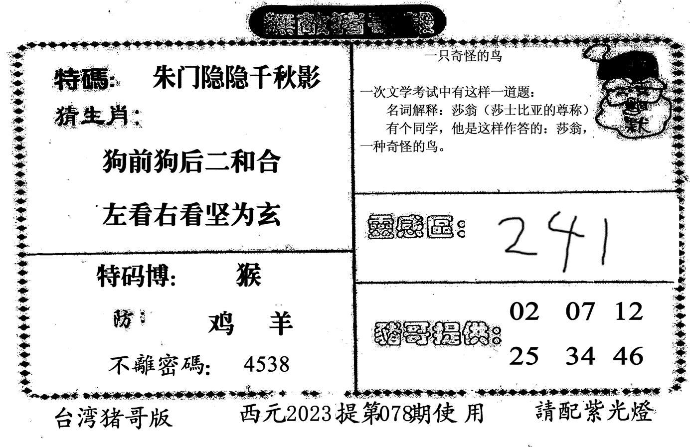 078期无敌猪哥-2(黑白)