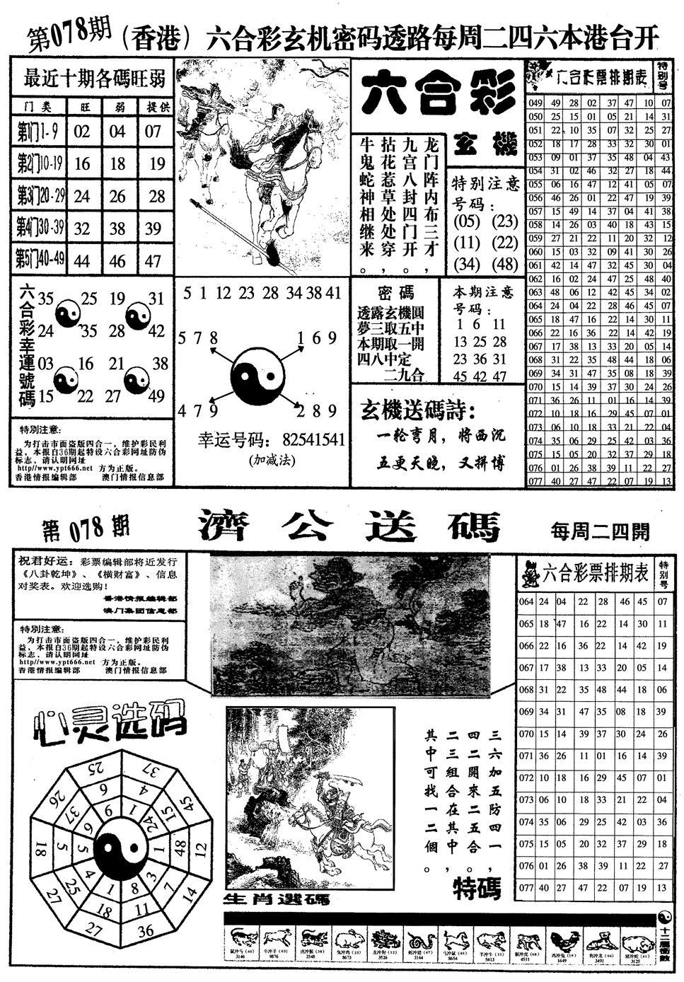 078期梅花四合一(黑白)