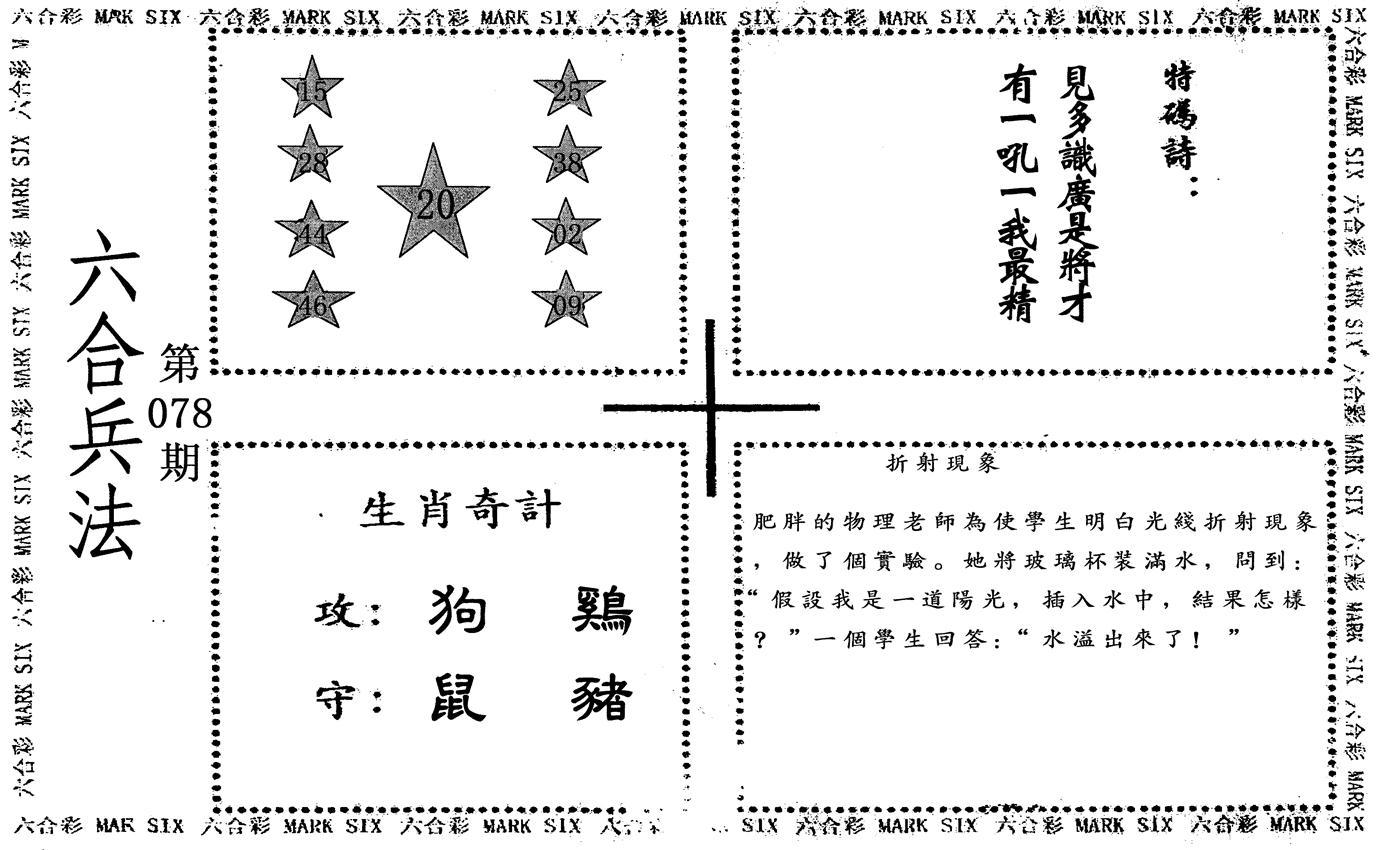 078期六合兵法(黑白)