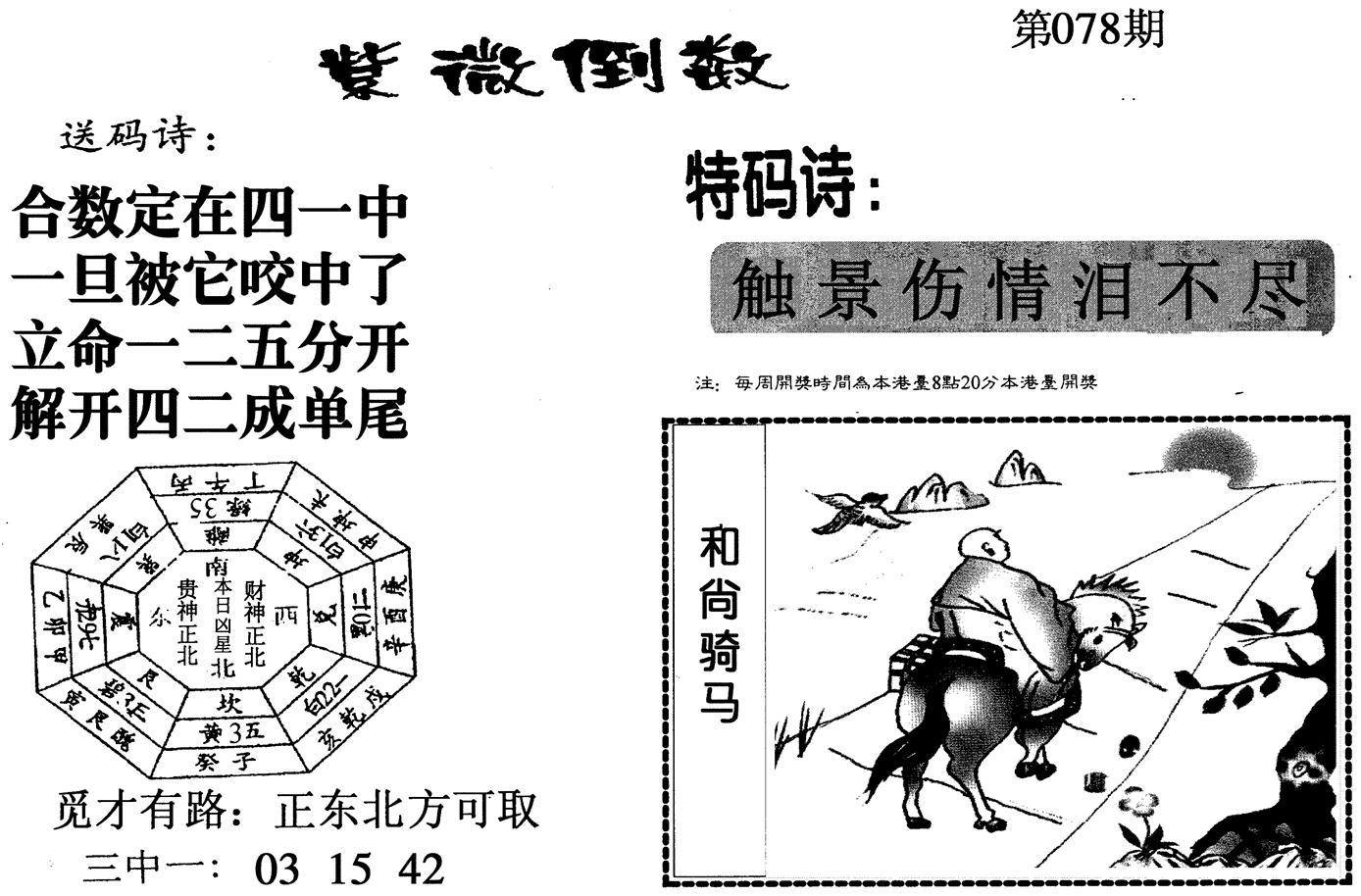 078期紫微倒数(黑白)