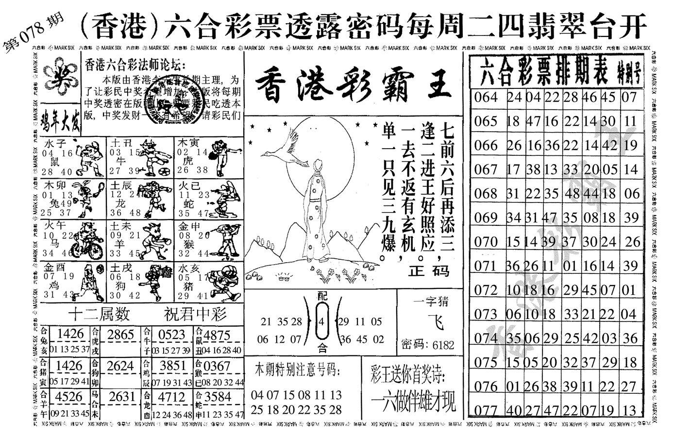 078期香港彩霸王(黑白)