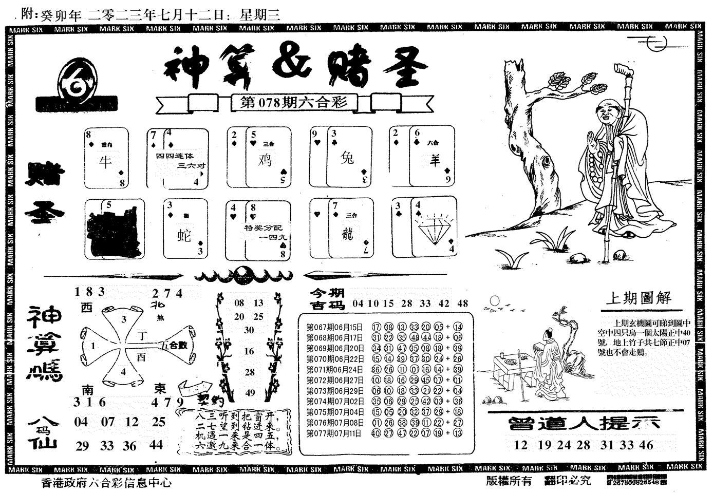 078期神算&赌圣(黑白)