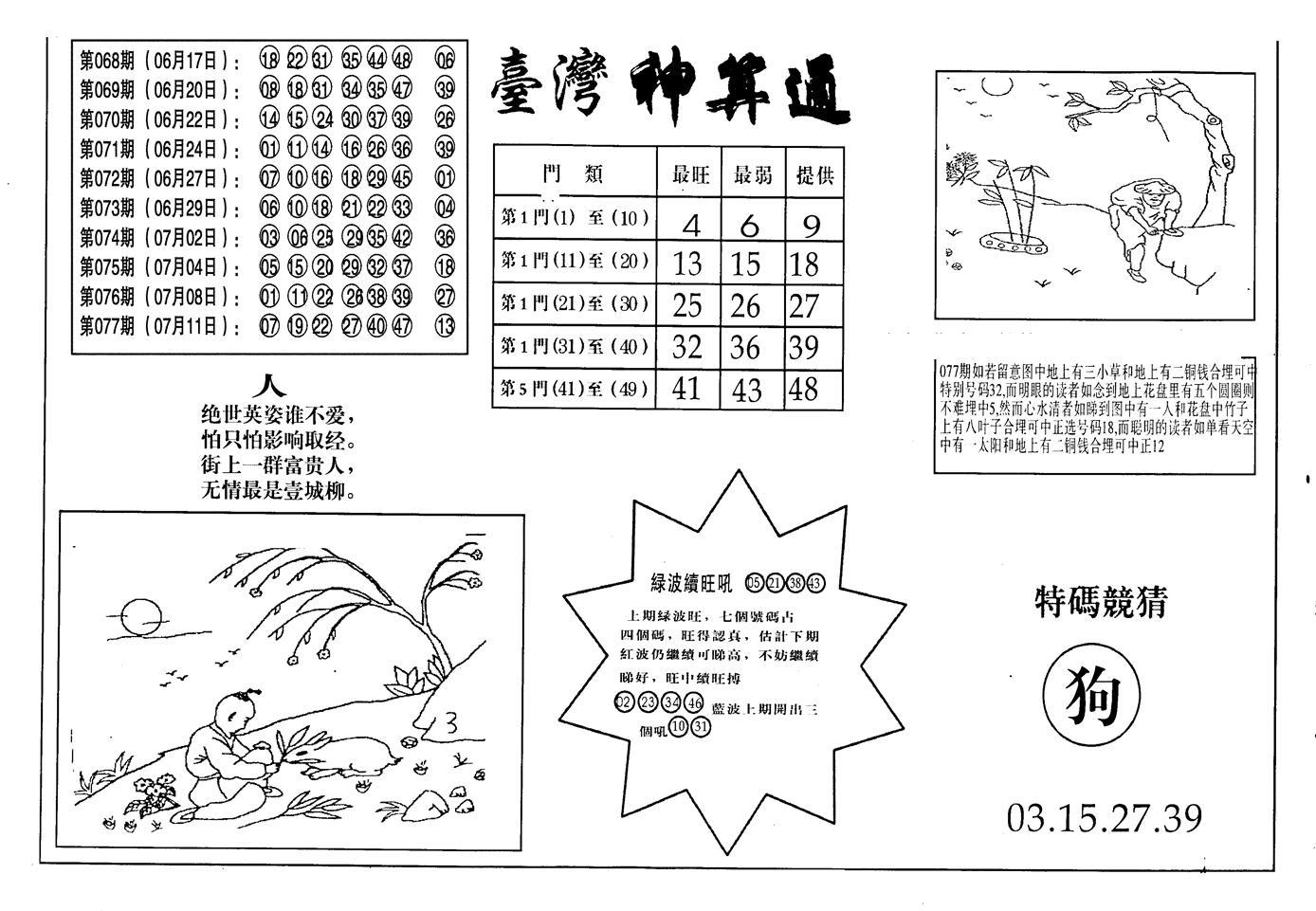 078期老潮汕台湾神算(黑白)