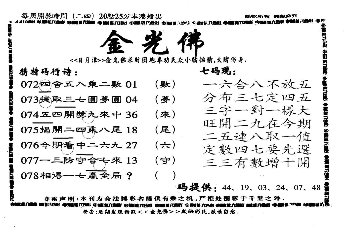 078期新金光佛(黑白)