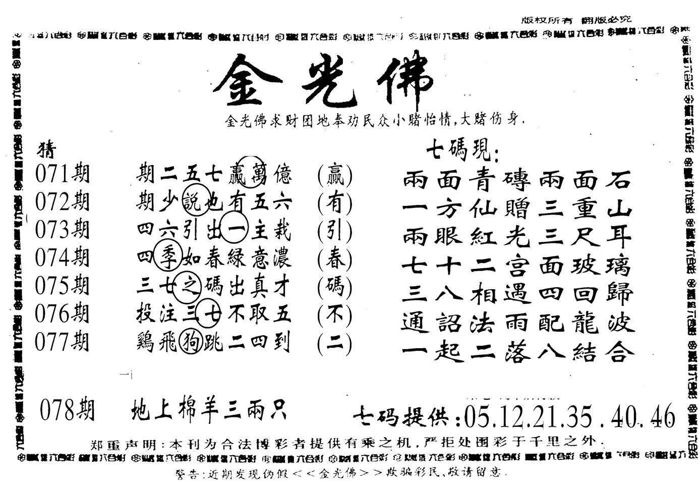 078期老金光佛(黑白)