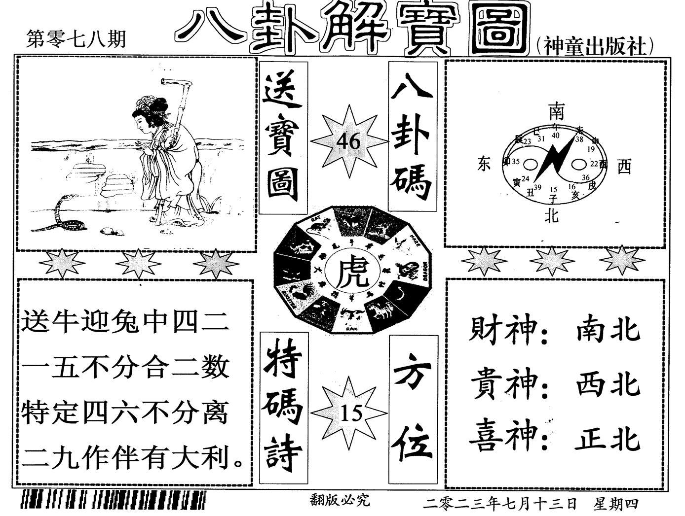 078期八卦图(黑白)