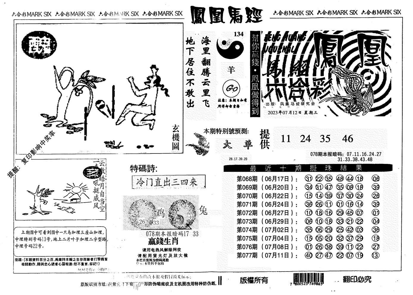 078期凤凰马经信封(黑白)