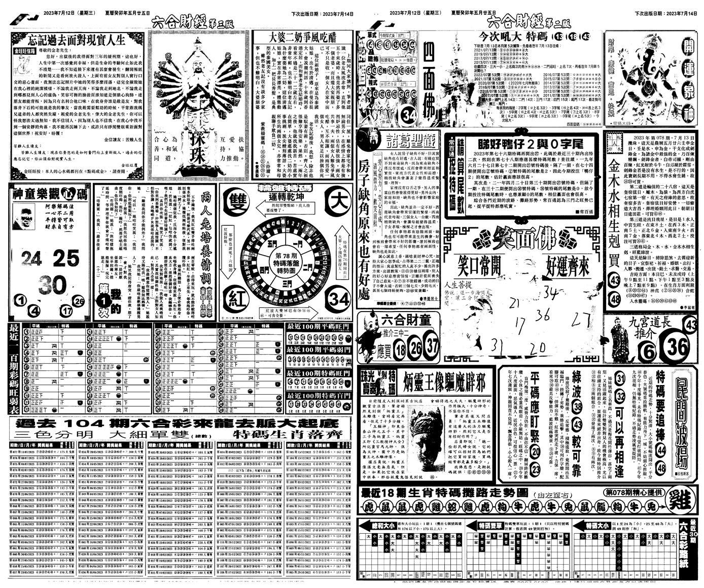 078期大财经B(黑白)