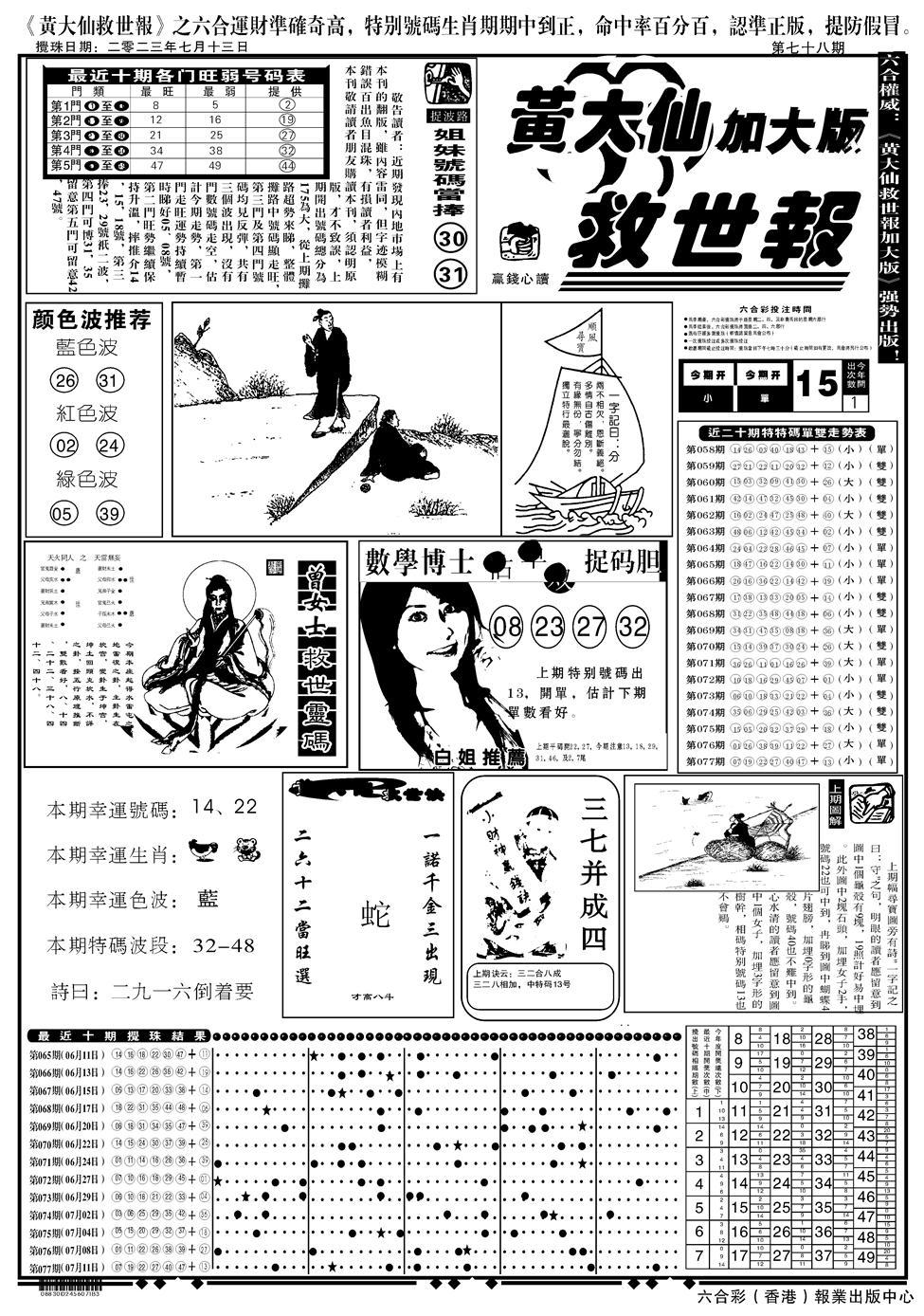 078期大救世A(黑白)