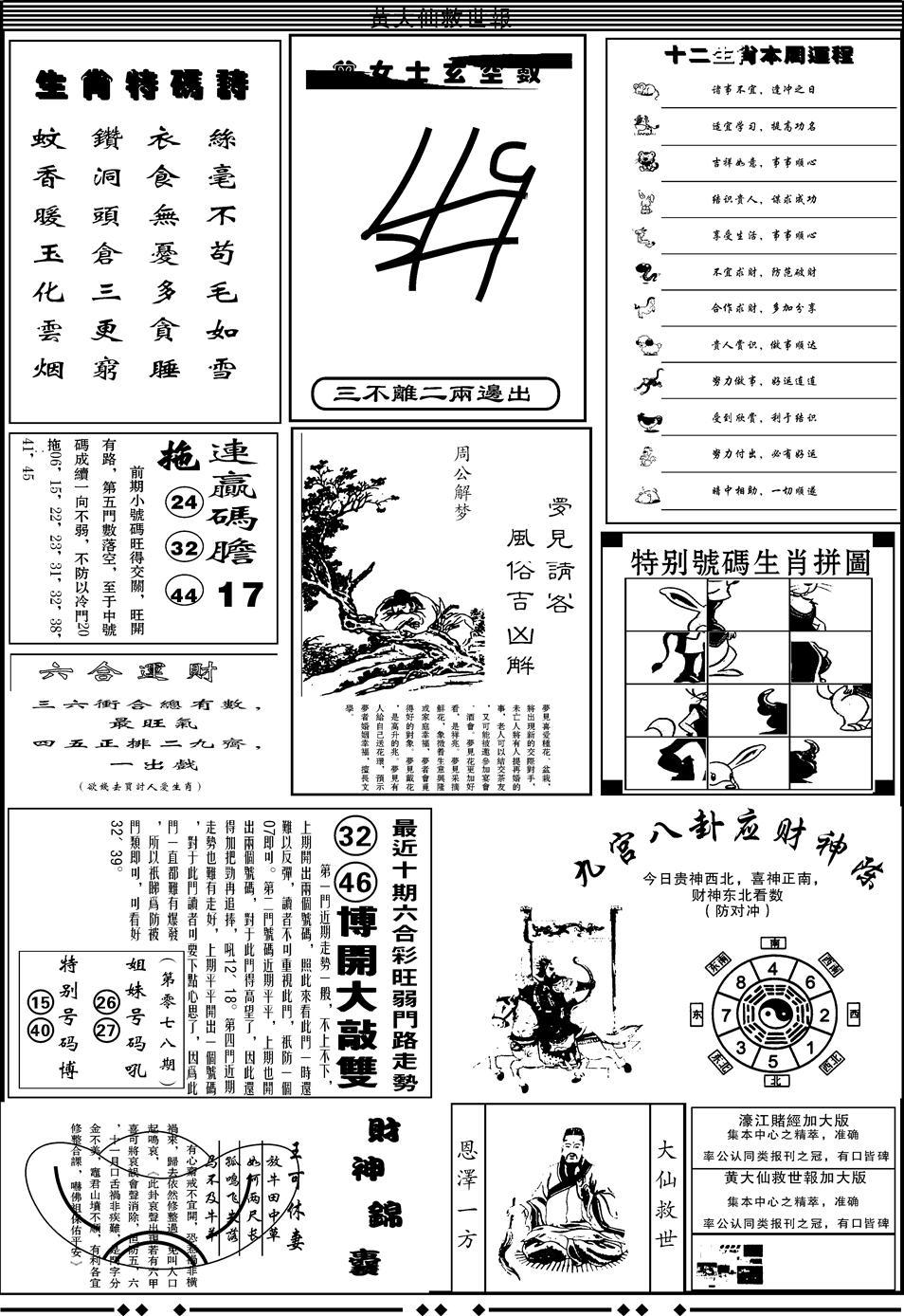 078期大救世B(黑白)