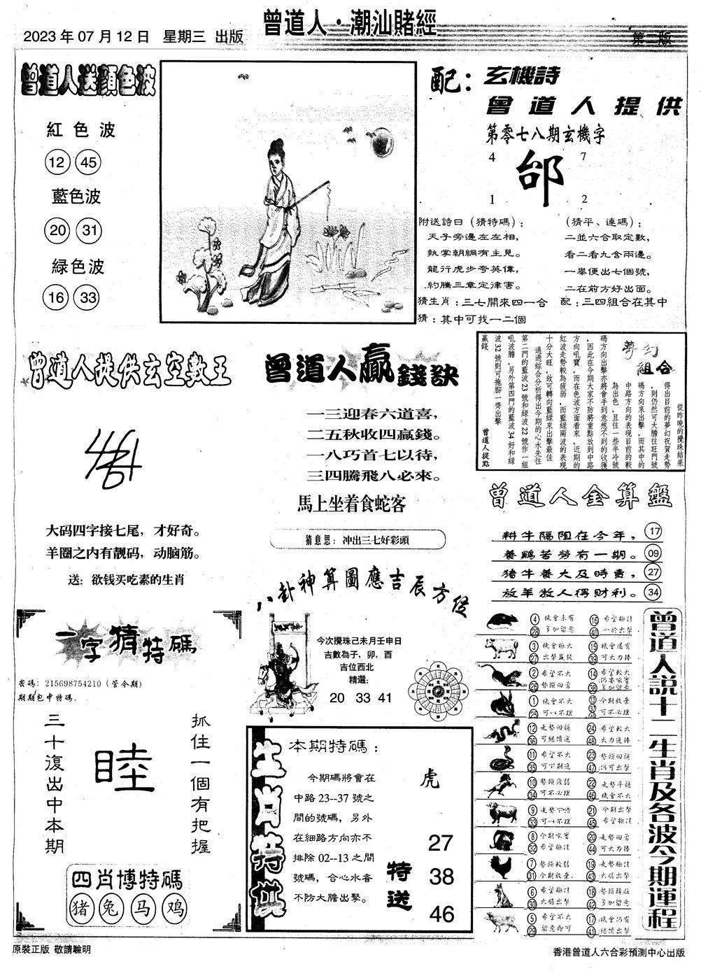 078期潮汕赌经B(黑白)