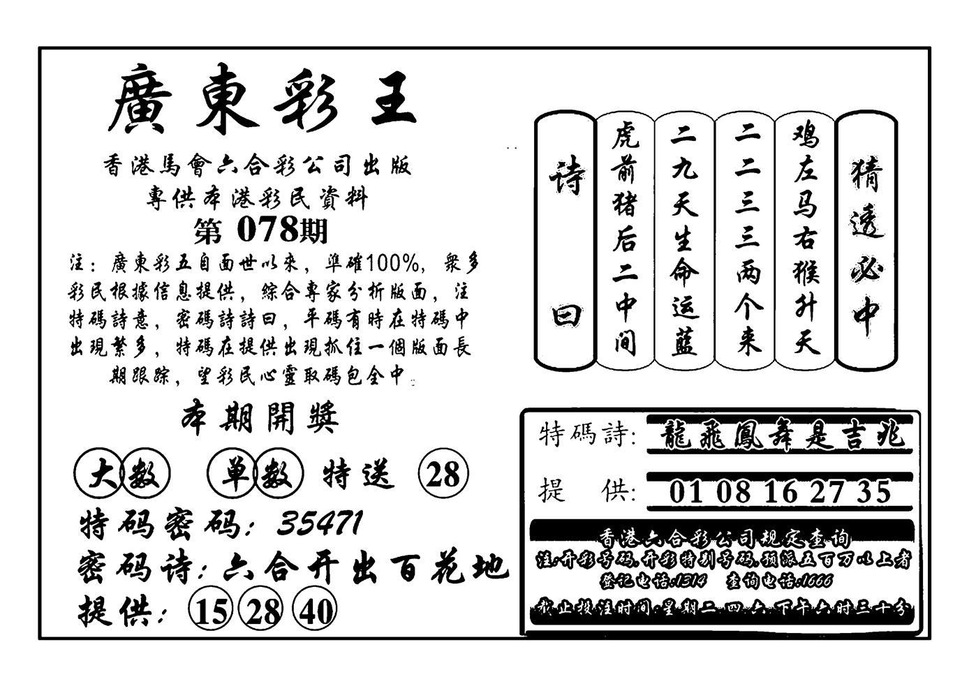 078期广东彩王(黑白)