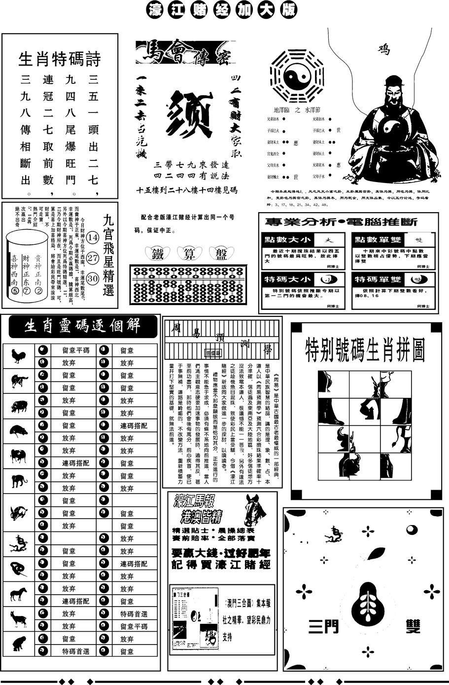 078期大版濠江B(黑白)
