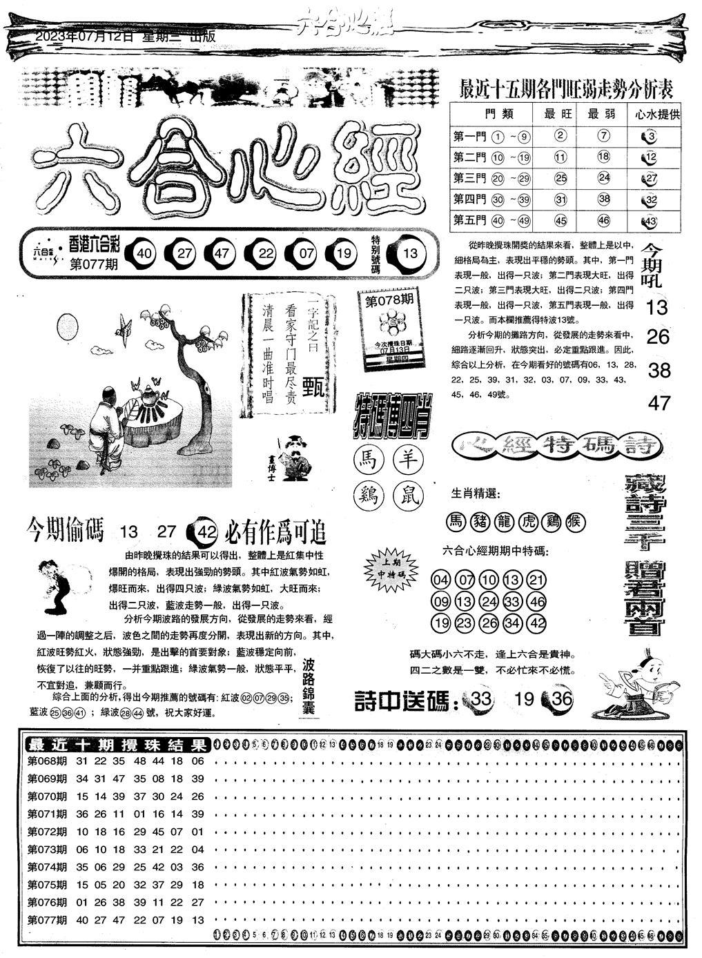 078期心经A(黑白)