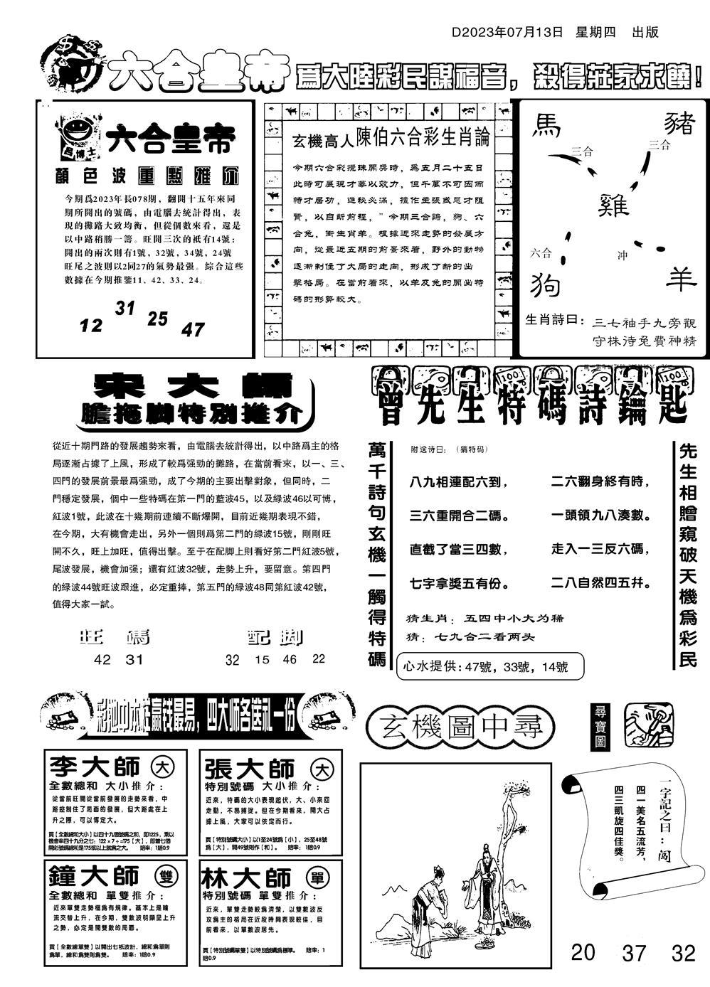 078期六合皇帝B(黑白)