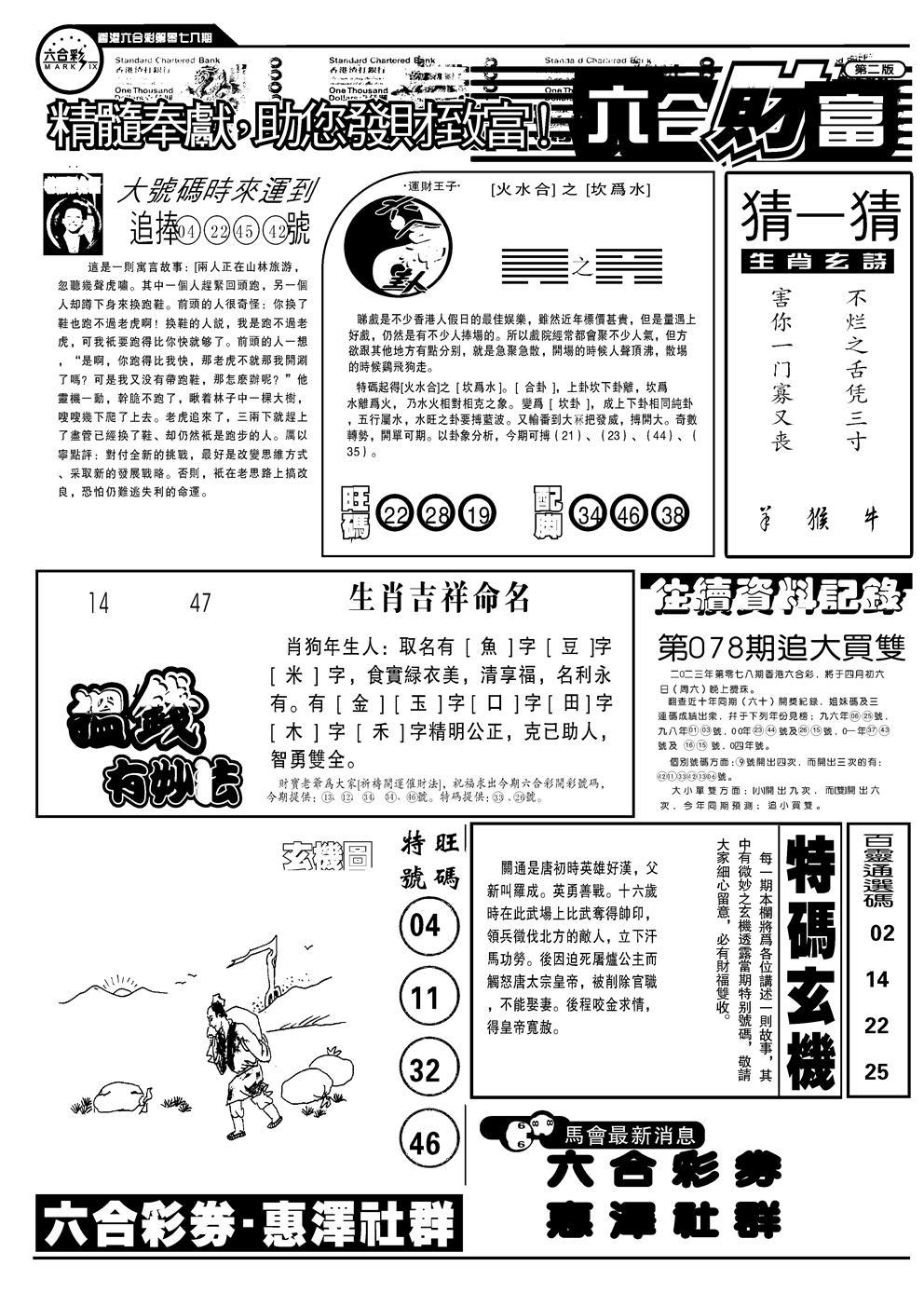 078期六合财富B(黑白)