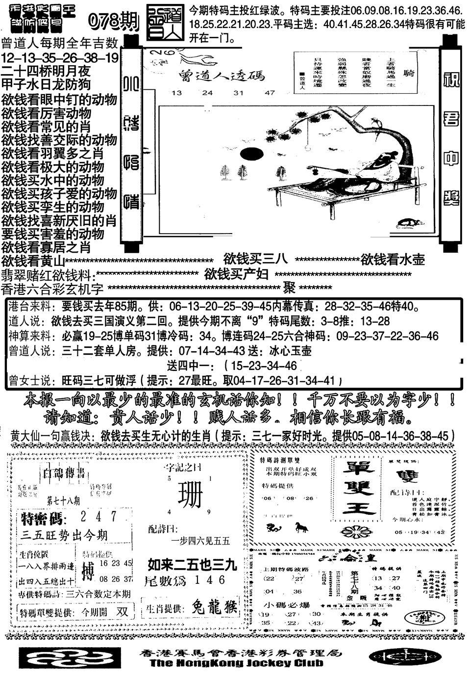 078期大刀彩霸王B(黑白)