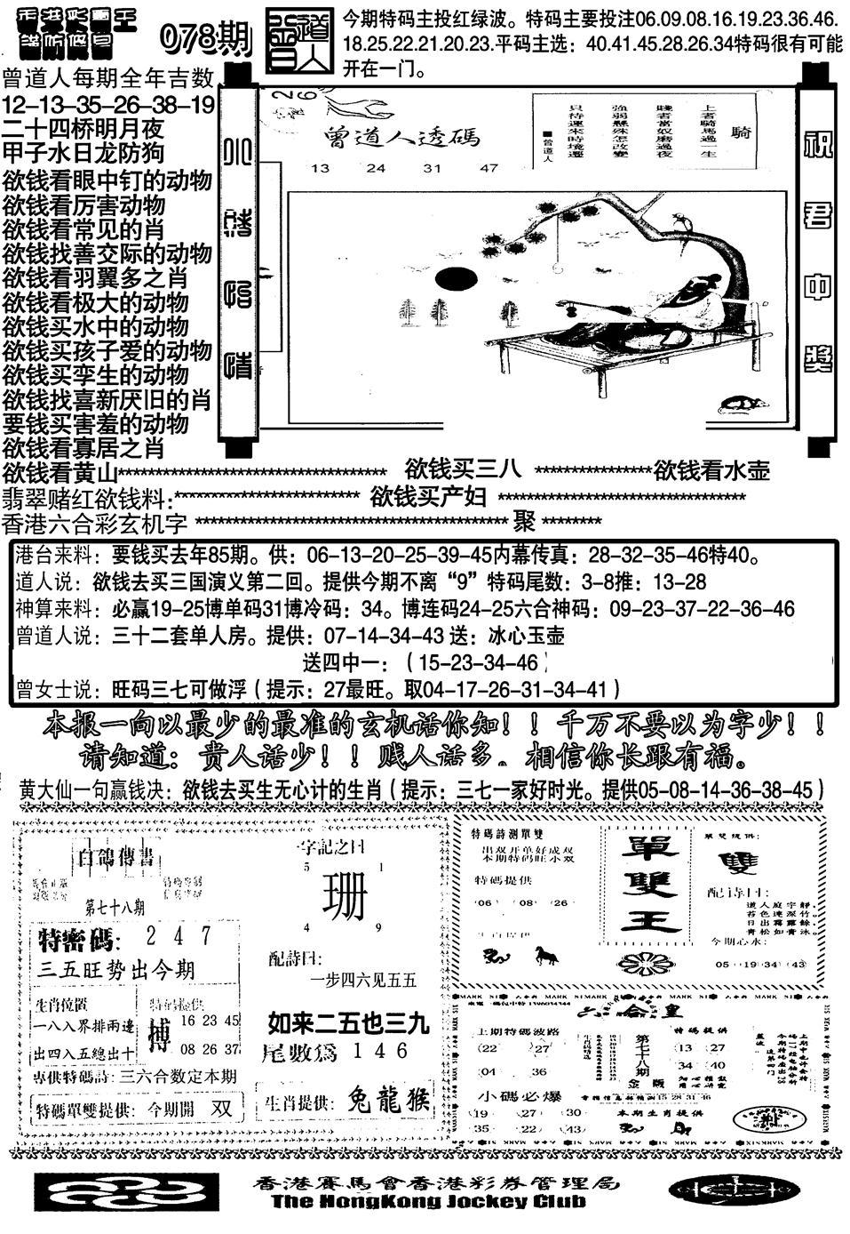 078期另大刀彩综合B(黑白)