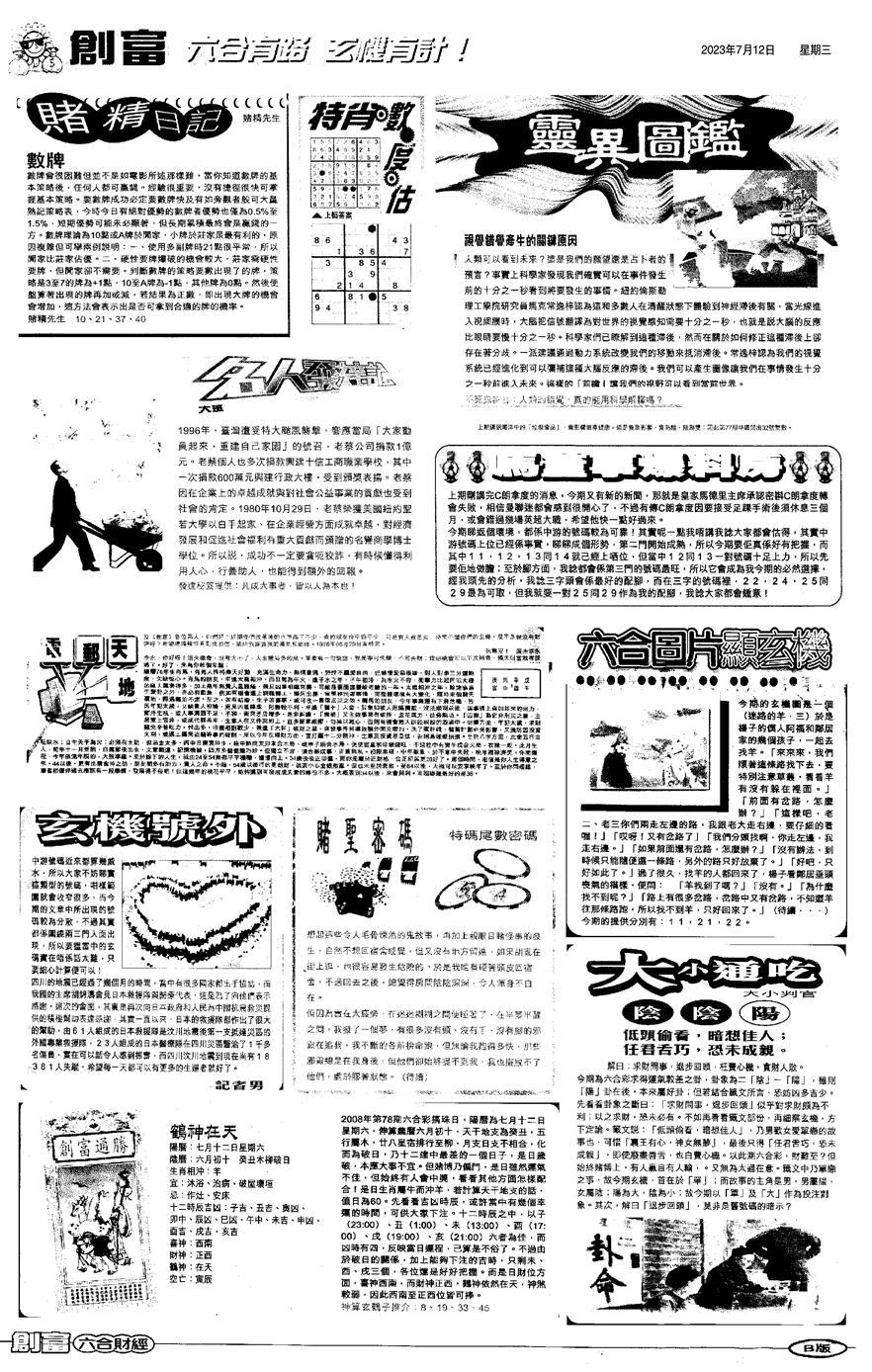 078期大版创富D(黑白)