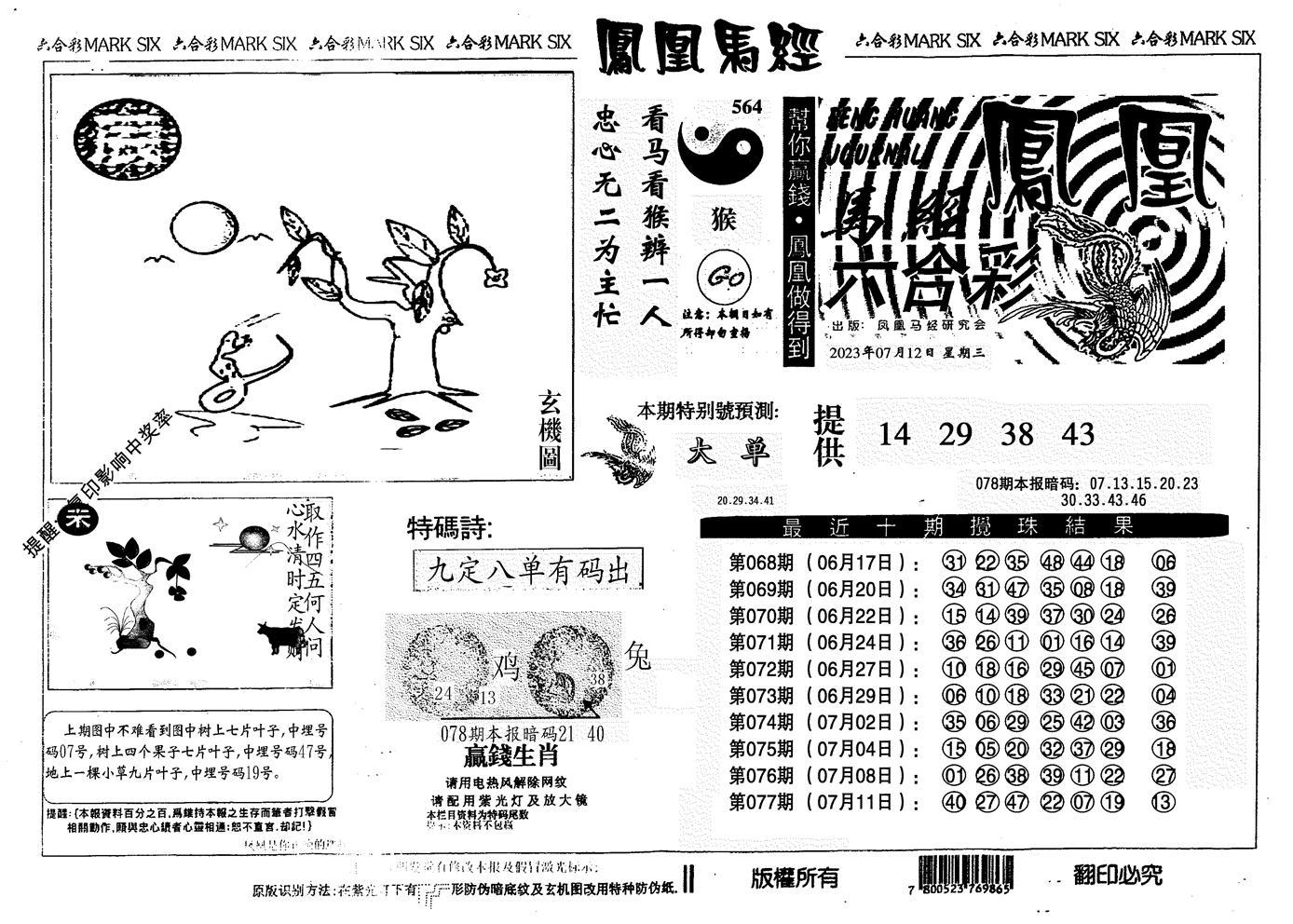 078期另版凤凰马经(黑白)