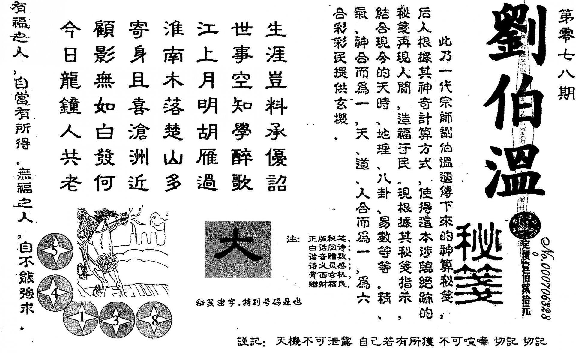 078期老版刘伯温(黑白)