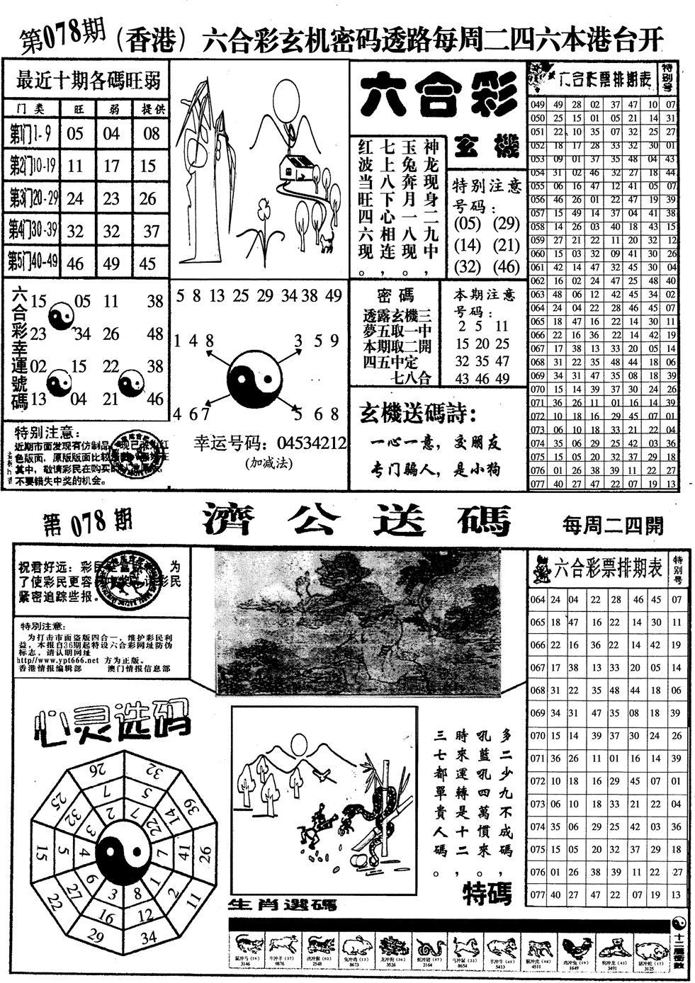 078期印仔小四合A(黑白)