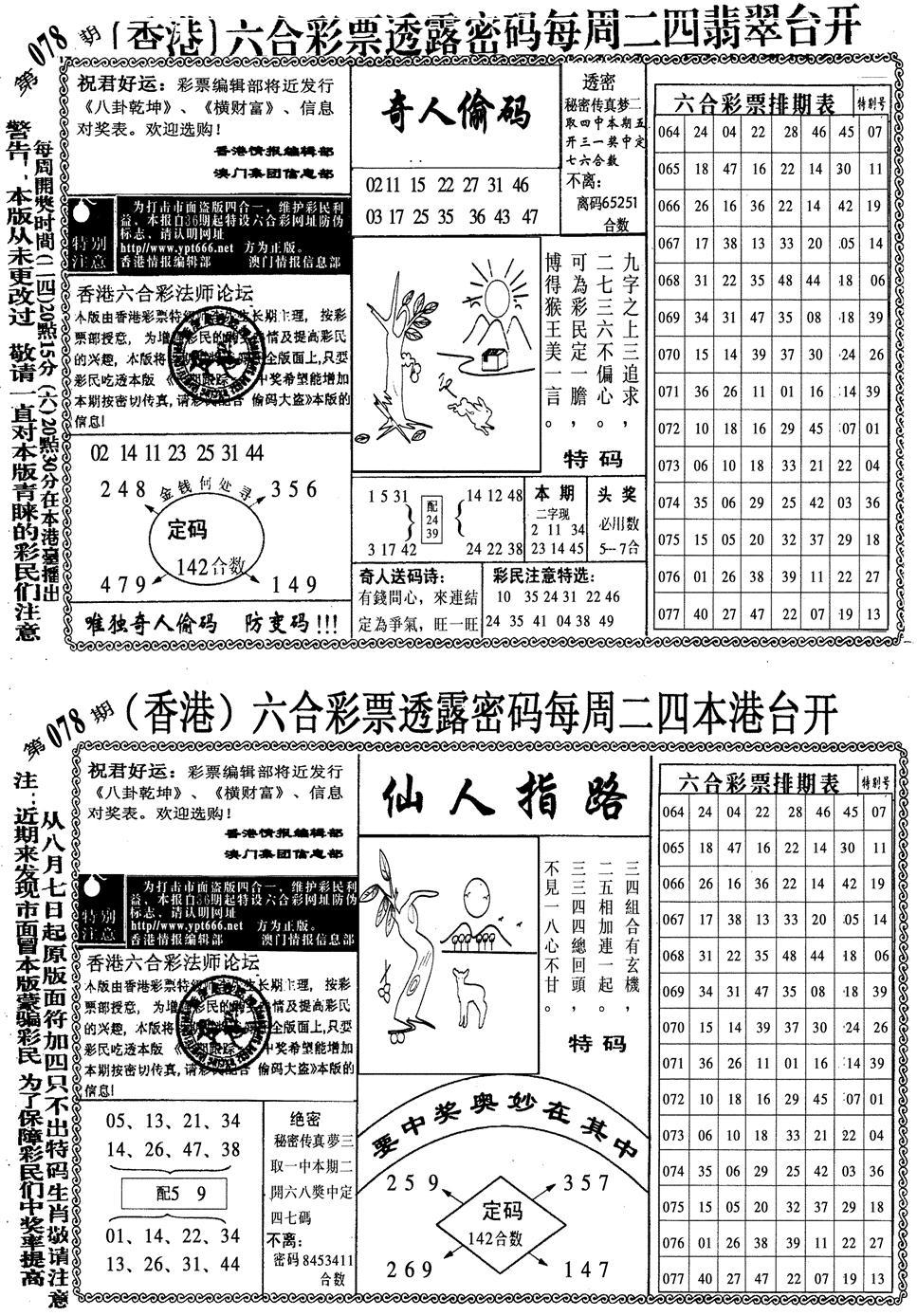 078期印仔小四合B(黑白)
