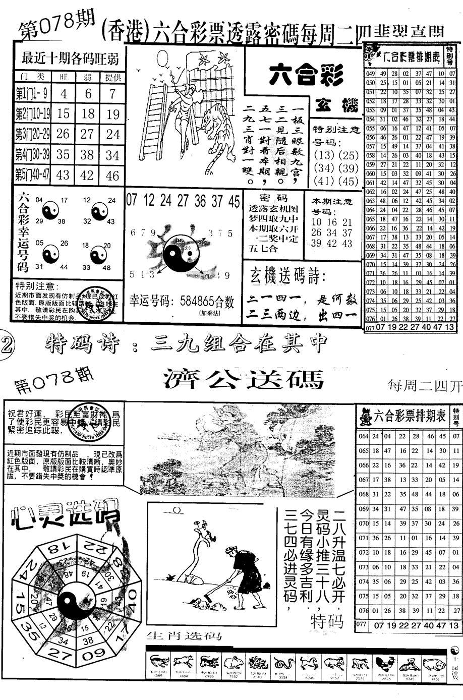 078期中版小四合A(黑白)