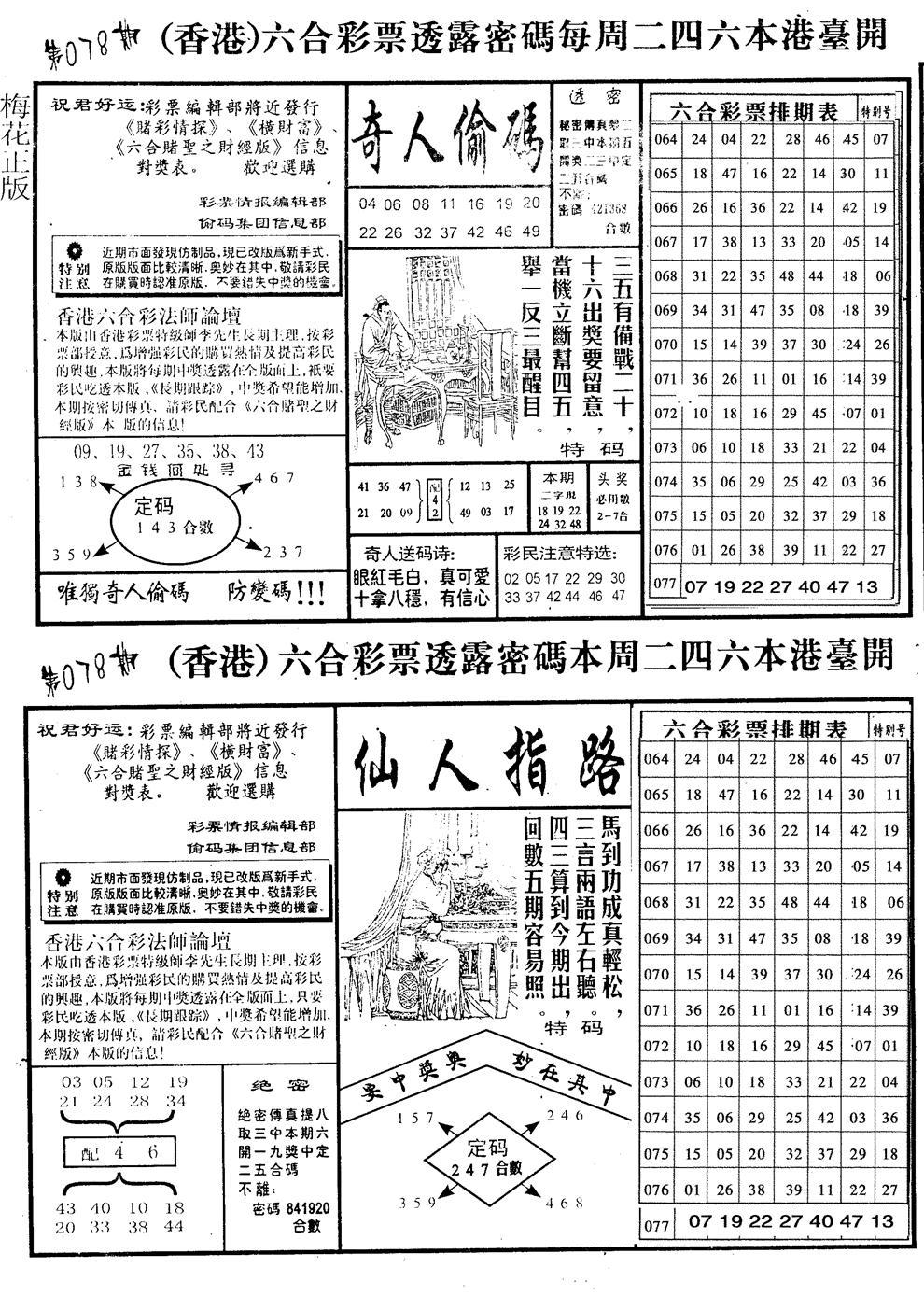 078期老版梅花四合B(黑白)