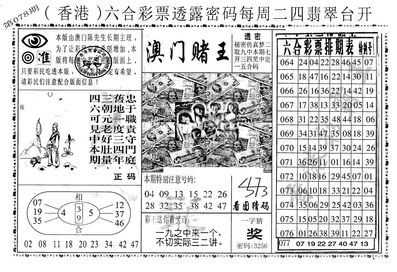 078期老版澳门堵王B(黑白)