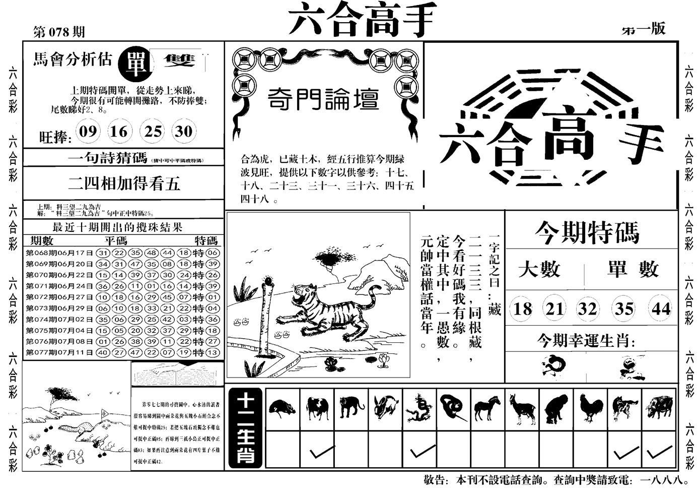 078期六合高手A(黑白)