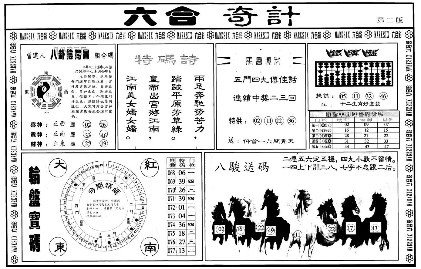 078期六合奇计B(黑白)