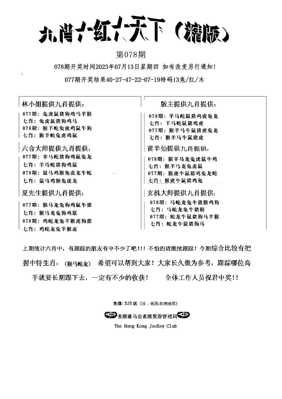 078期九肖红天下精版(黑白)