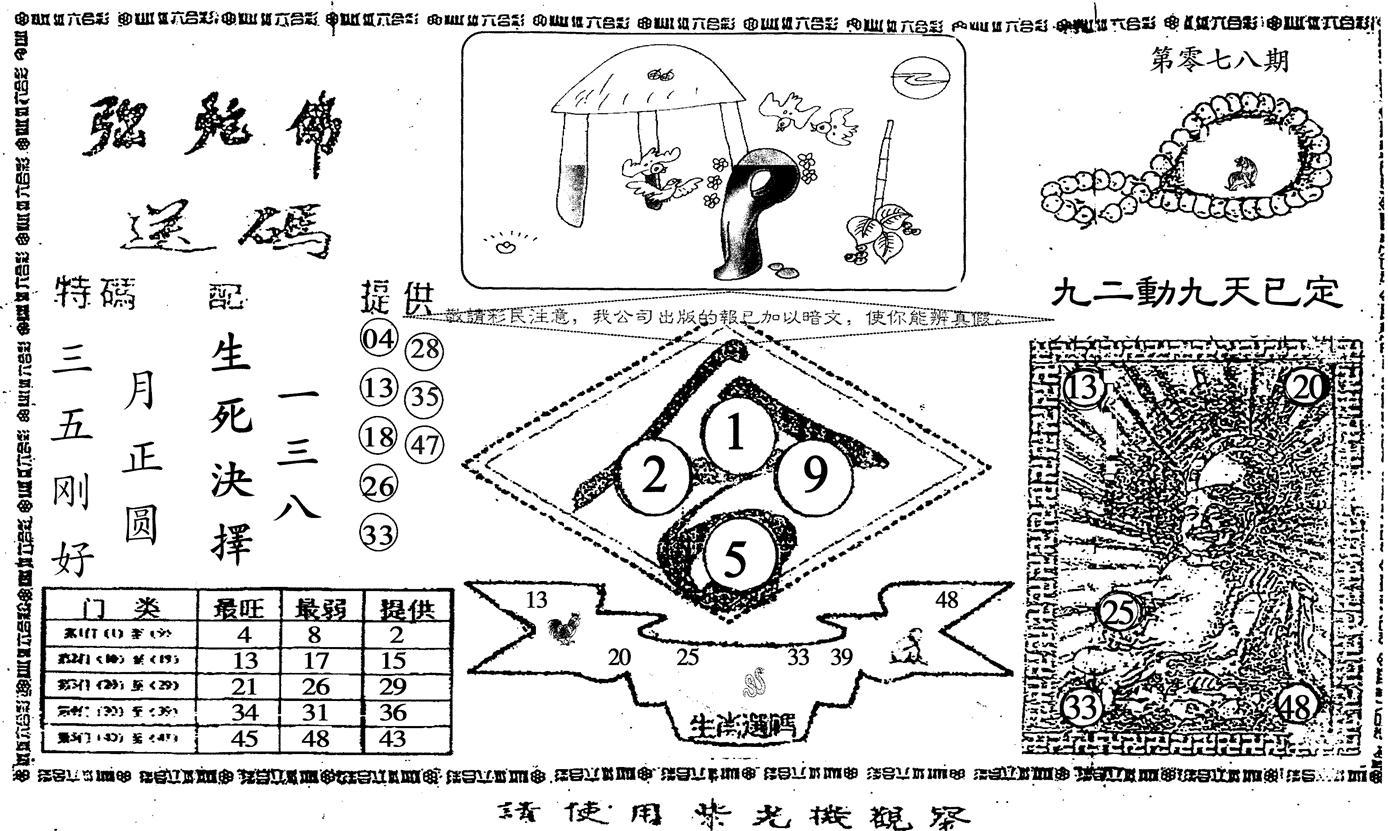 078期老弥陀佛(黑白)