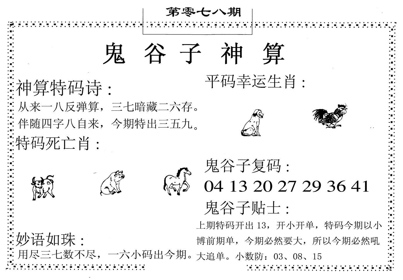 078期鬼谷子神算(黑白)