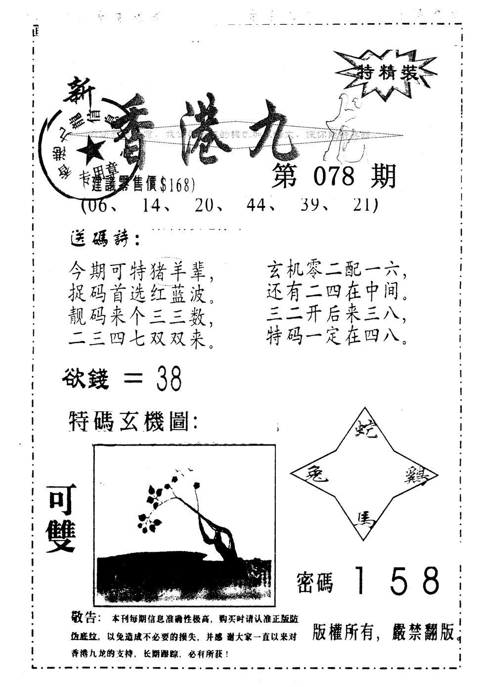 078期另版九龙内幕B(黑白)