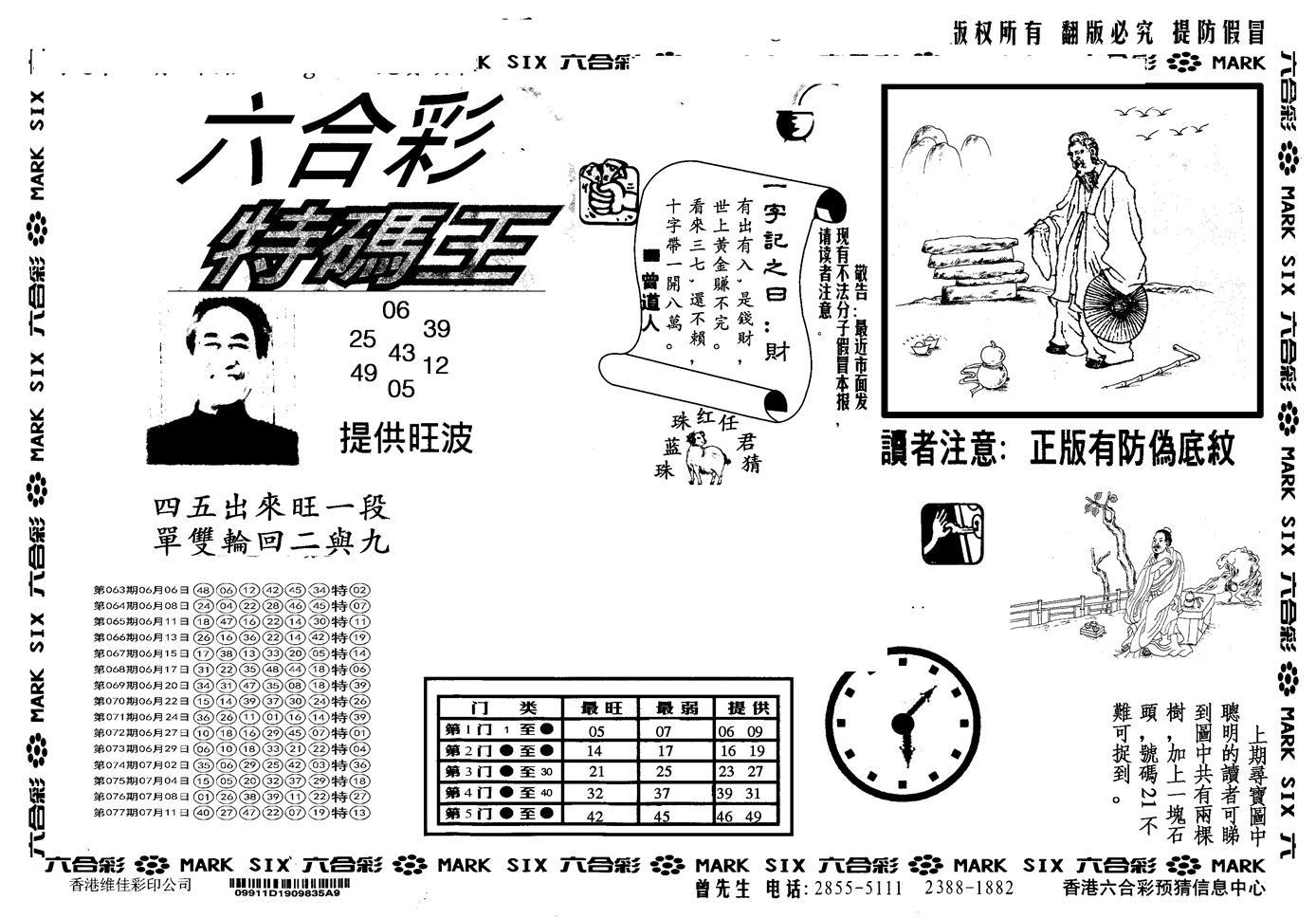 078期另版特码王(黑白)