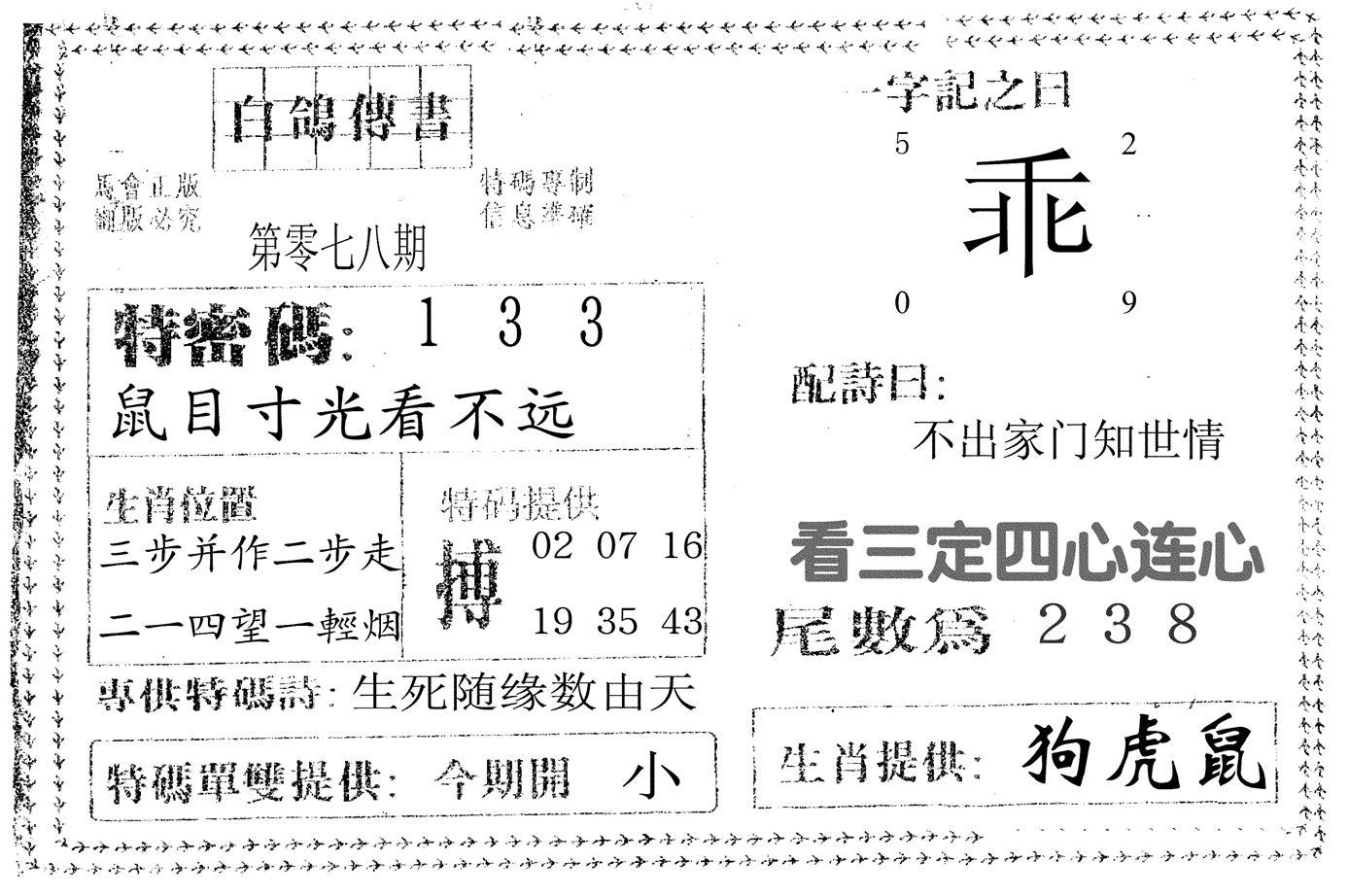 078期白鸽传书(黑白)