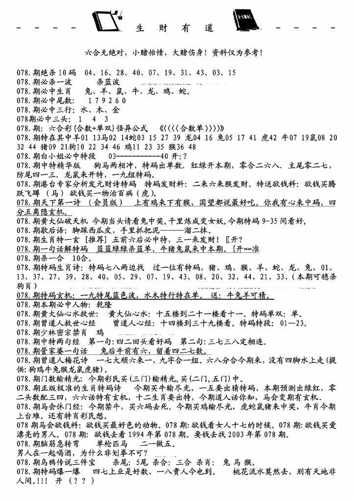 078期生财有道A(独家料)(黑白)