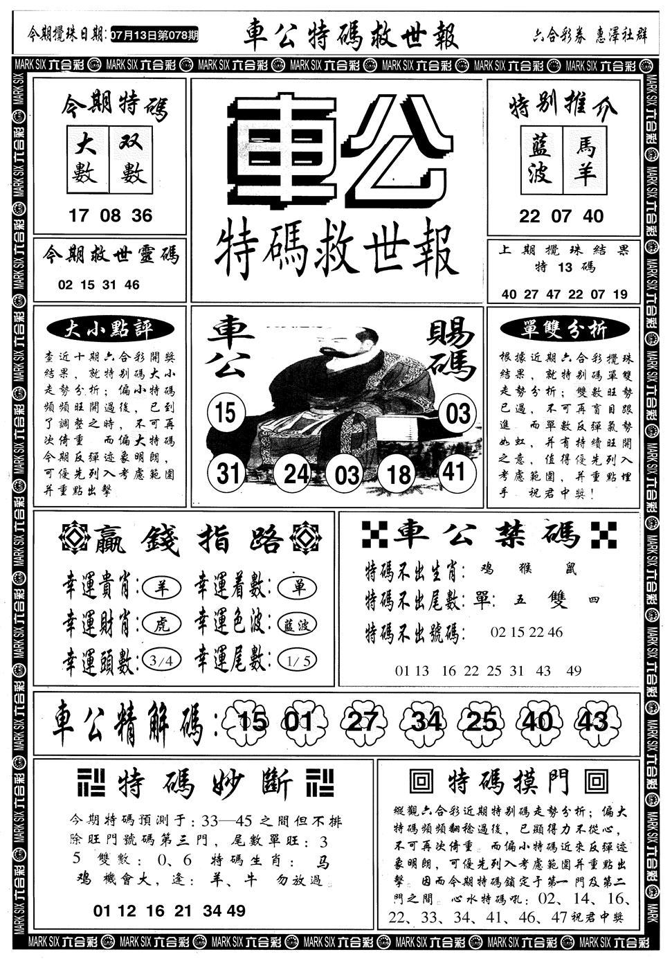 078期车公特码救世A(黑白)