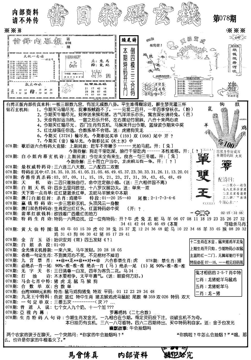 078期当日特码玄机A(新)(黑白)