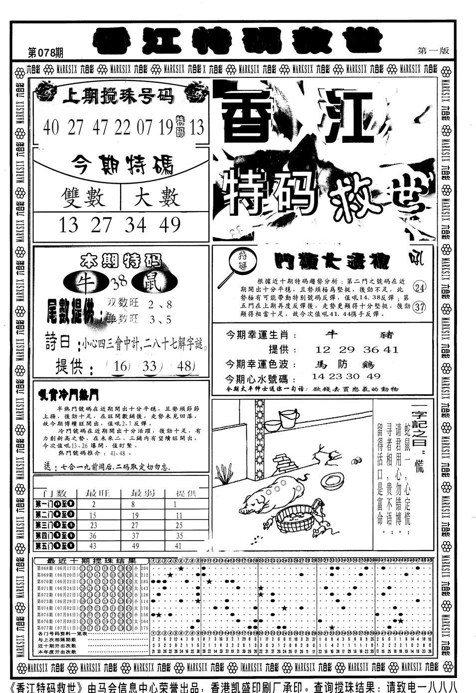 078期香江特码救世A(黑白)