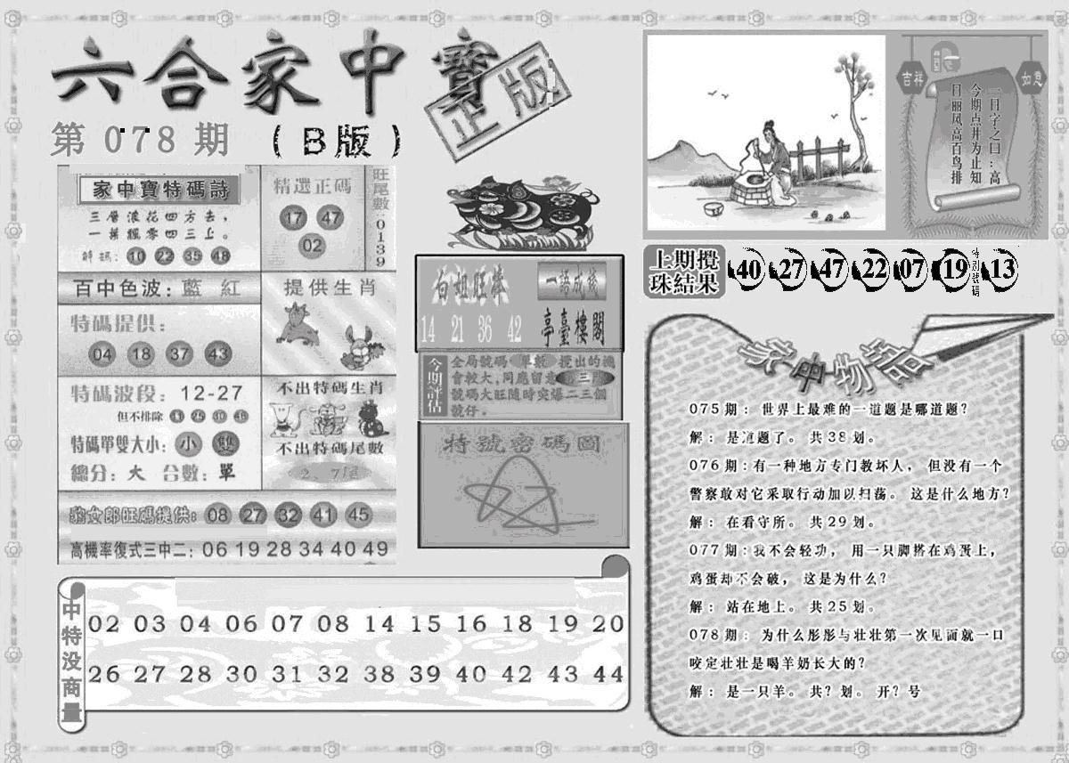 078期曾神童出世B(黑白)