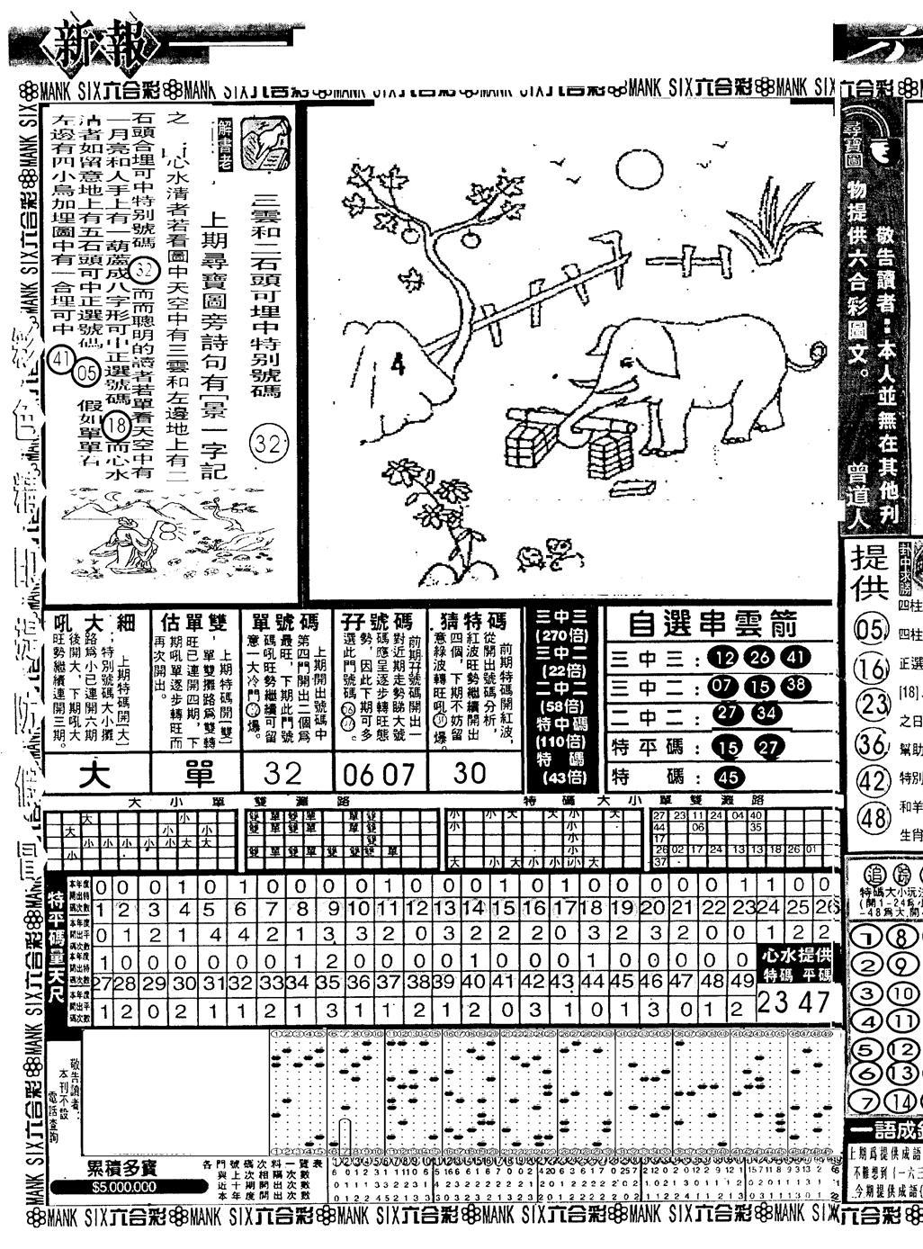 078期假新报跑狗A(黑白)