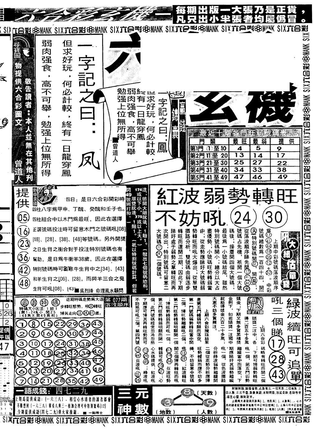 078期假新报跑狗B(黑白)