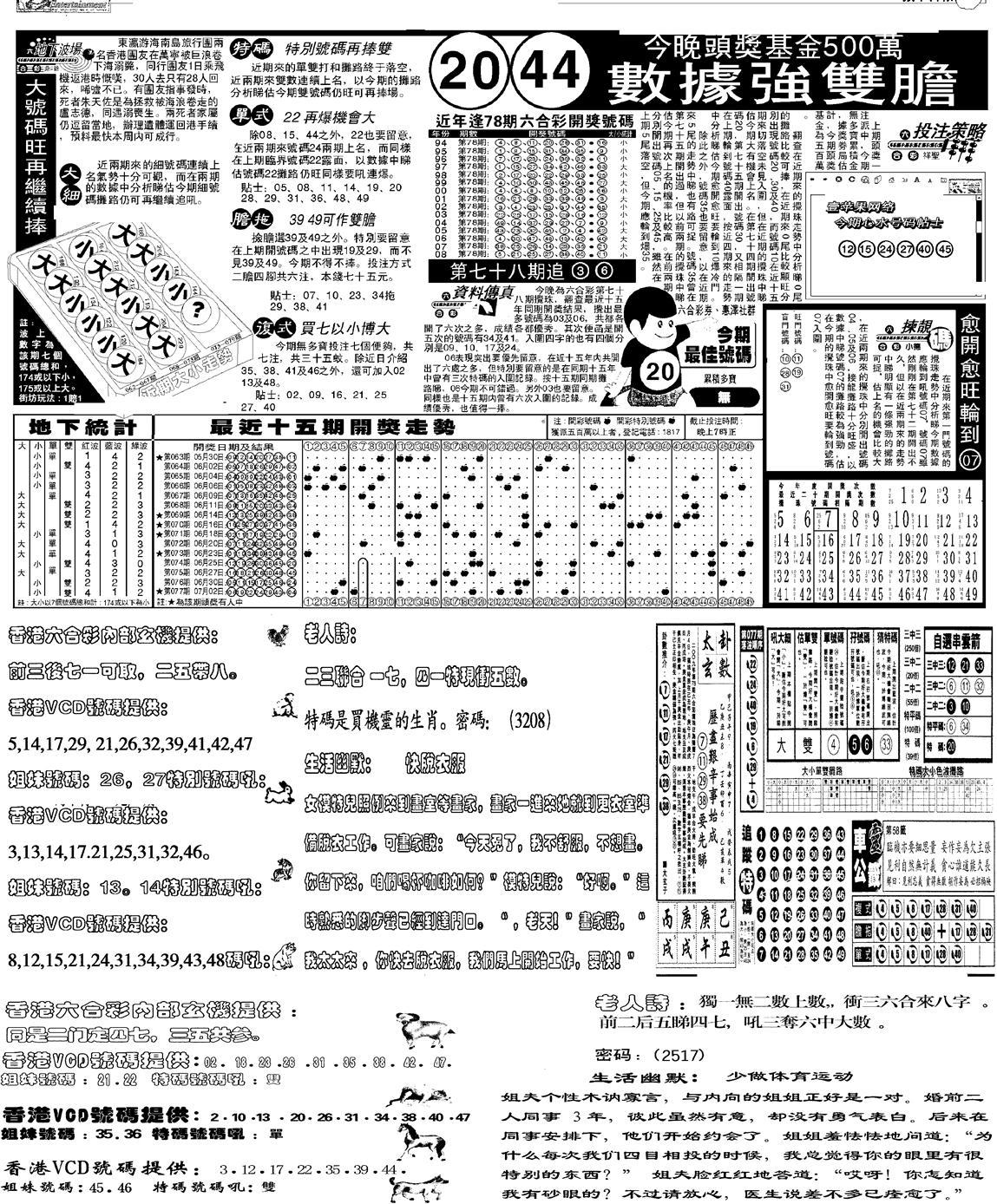 078期当日报-5(黑白)